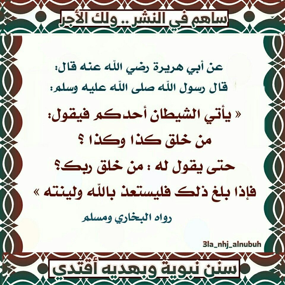 Pin by على نهج النبوة on أحاديث Arabic calligraphy