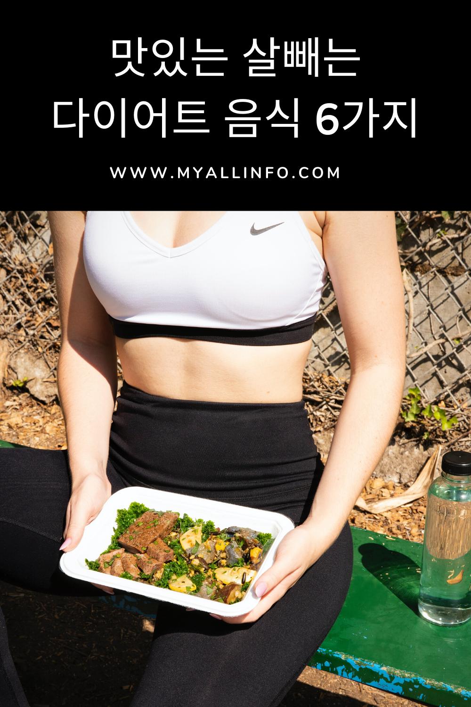 맛있는 살빼는 다이어트 음식 6가지 2020 다이어트 음식 다이어트 다이어트 레시피