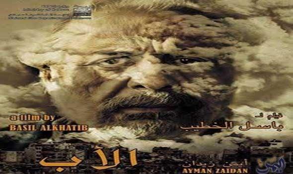 أيمن زيدان يعلن عن موعد عرض فيلم Art Movie Posters Poster