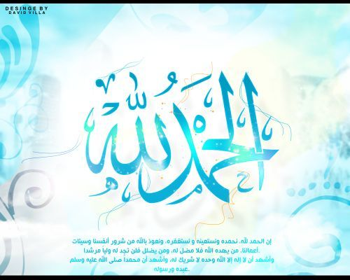 صور الحمدلله خلفيات الحمد Calligraphy Arabic Calligraphy Art