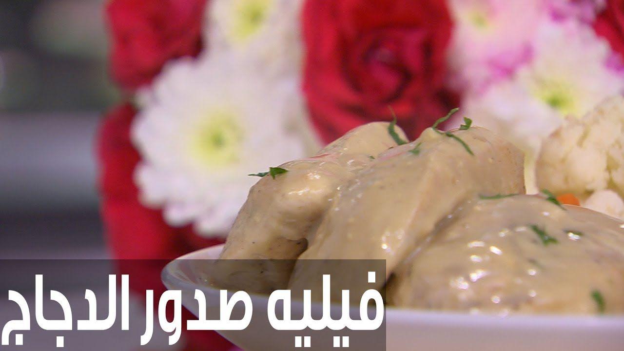 فيليه صدور الدجاج المشوية مع صوص المستردة دايت سالي فؤاد Youtube