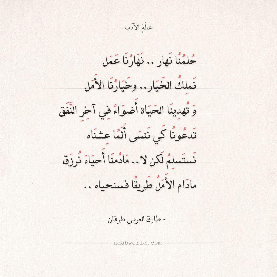 طارق العربي طرقان عهد الأصدقاء عالم الأدب Words Quotes Black Love Art Romance Art