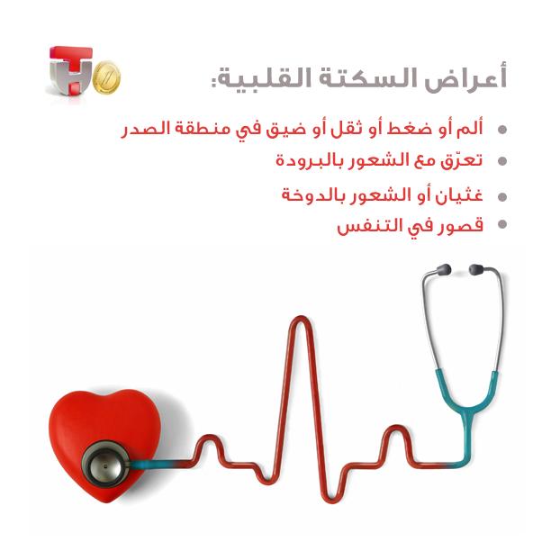 أعراض السكتة القلبية Health Tips Better Life Health
