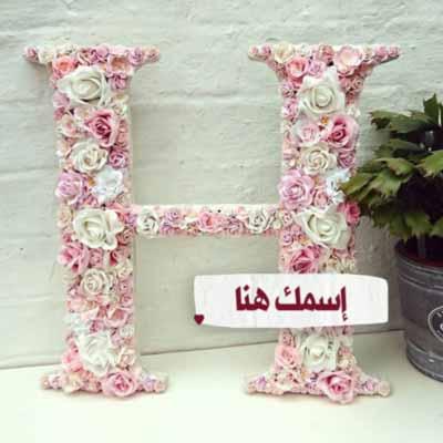 اكتب اسمك في صورة حرف H لأسماء تبتدي بحرف الحاء و الهاء Decor Home Decor Frame