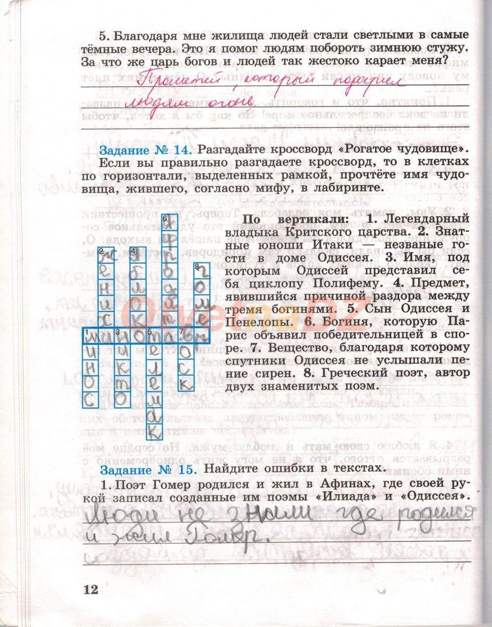 Спиши.ру история 5 класс рабочая тетрадь годер первая часть