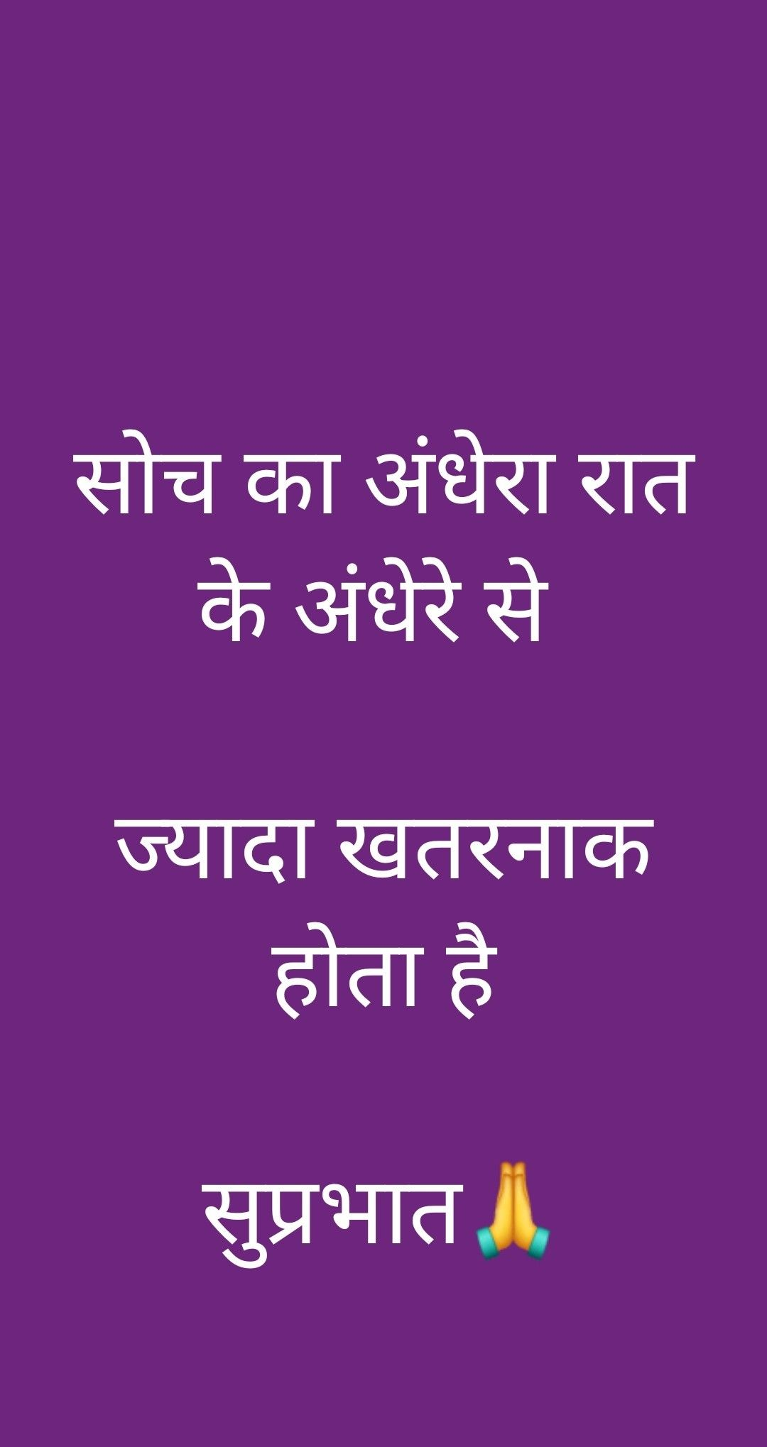 Pin By Munavver On Everyone Feeling Good Thoughts Quotes Hindi Good Morning Quotes Thinking Quotes