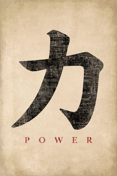 Japanese Calligraphy Power, poster print is part of tattoos - Inspirational posters and art prints at great prices  100% Satisfaction Guarantee