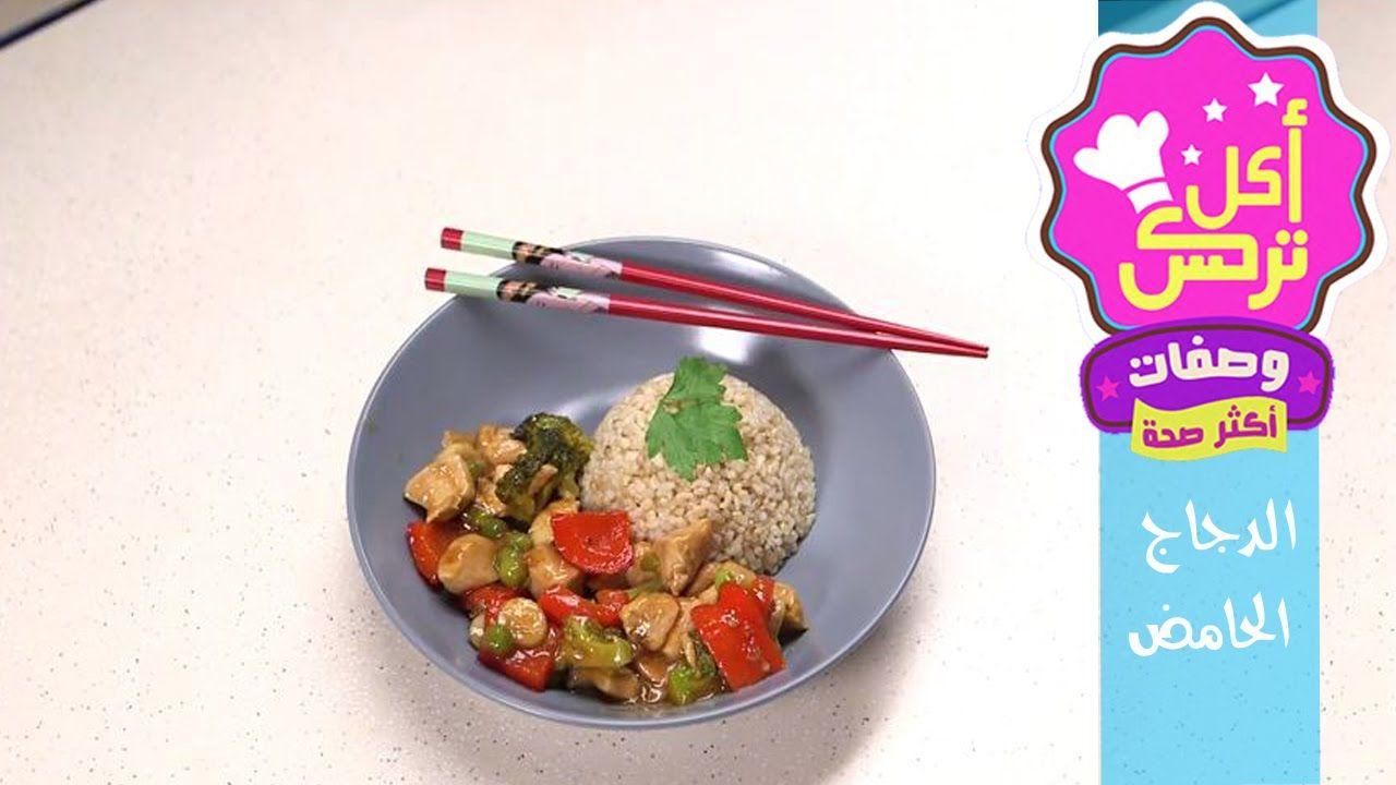 أكل تركس الدجاج الحامض الحلو مع الأرز الأسمر The Originals Tableware
