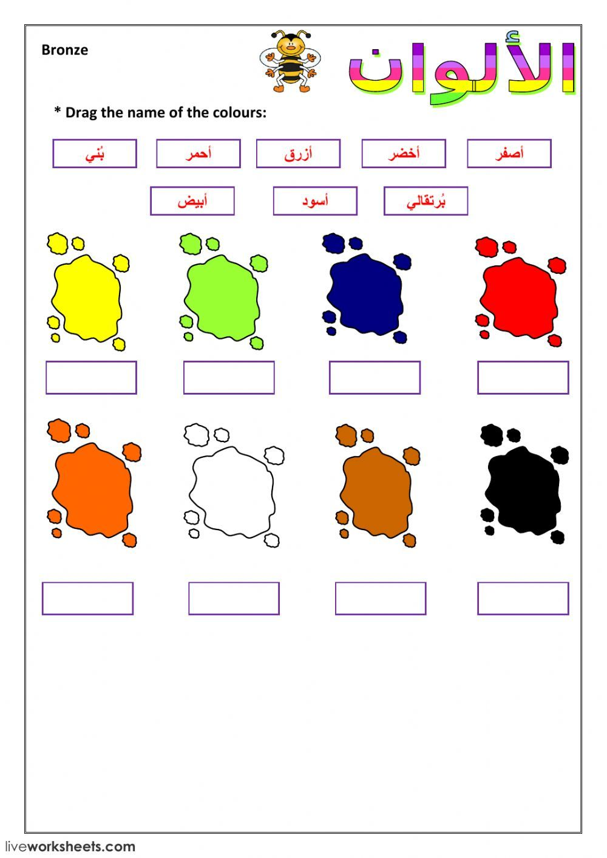 The Colours Interactive Worksheet Arabic Colors Arabic Alphabet For Kids Arabic Kids [ 1413 x 1000 Pixel ]