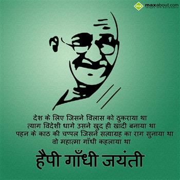 #GandhiJayanti2015 #Images, #Wallpapers, #Photos,