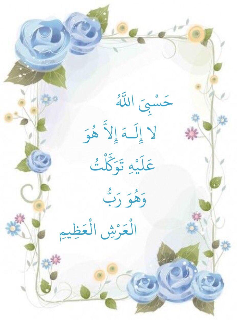تحص نت بالذي لا إله إل ا هو إلهي وإله كل شيء واعتصمت برب ي وبرب كل شيء وتوكلت على الحي الذ Islamic Quotes Quran Islamic Images Ramadan Crafts