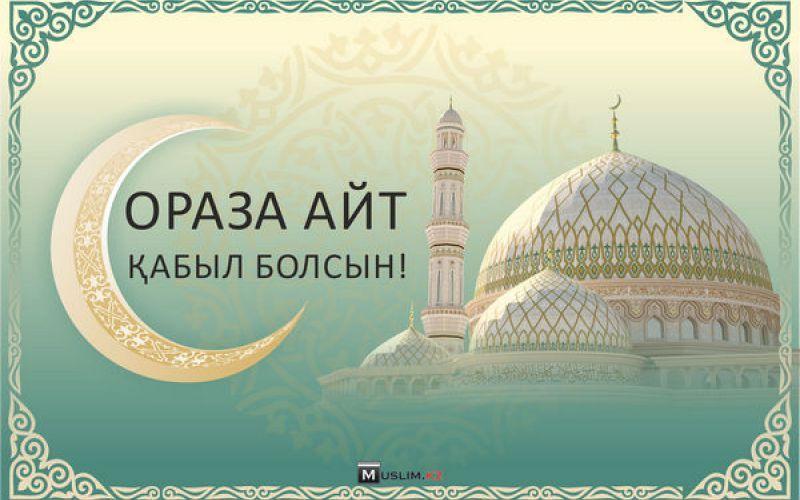 Кошка бумаги, ураза байрам поздравление открытки на казахском языке
