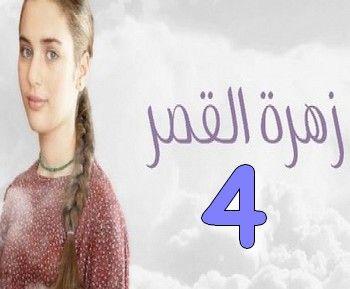 Fraja Tv Zahrat Al Kasr 4 Ep 2 Zahrate El 9asr 4 Episode 2 زهرة القصرالموسم الرابع الحلقة 2 Beauty