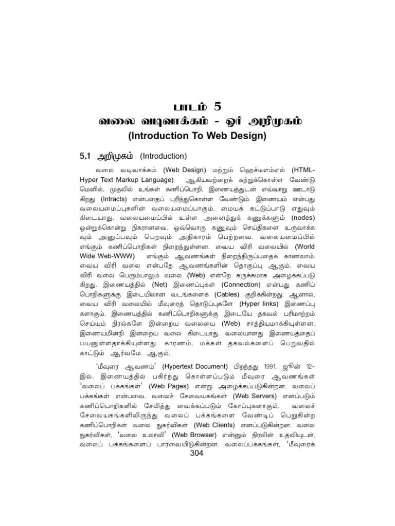 Tamil computer pdf free books