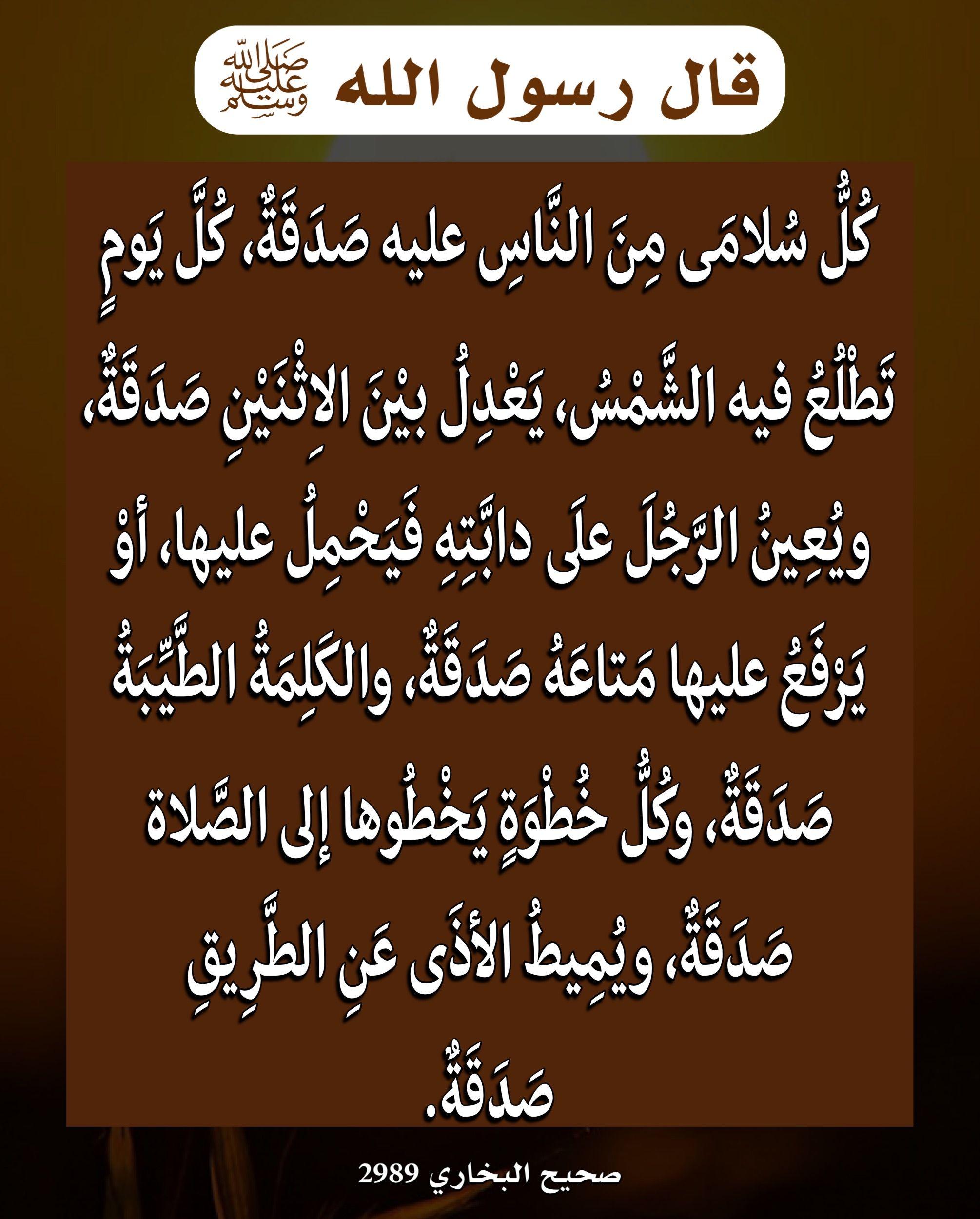 Pin By الأثر الجميل On أحاديث نبوية Arabic Quotes Words Quotes