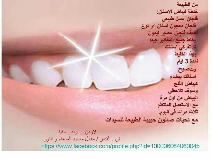 وصفه لتبيض الاسنان Embroidered Clothes Foto Bts Convenience Store Products