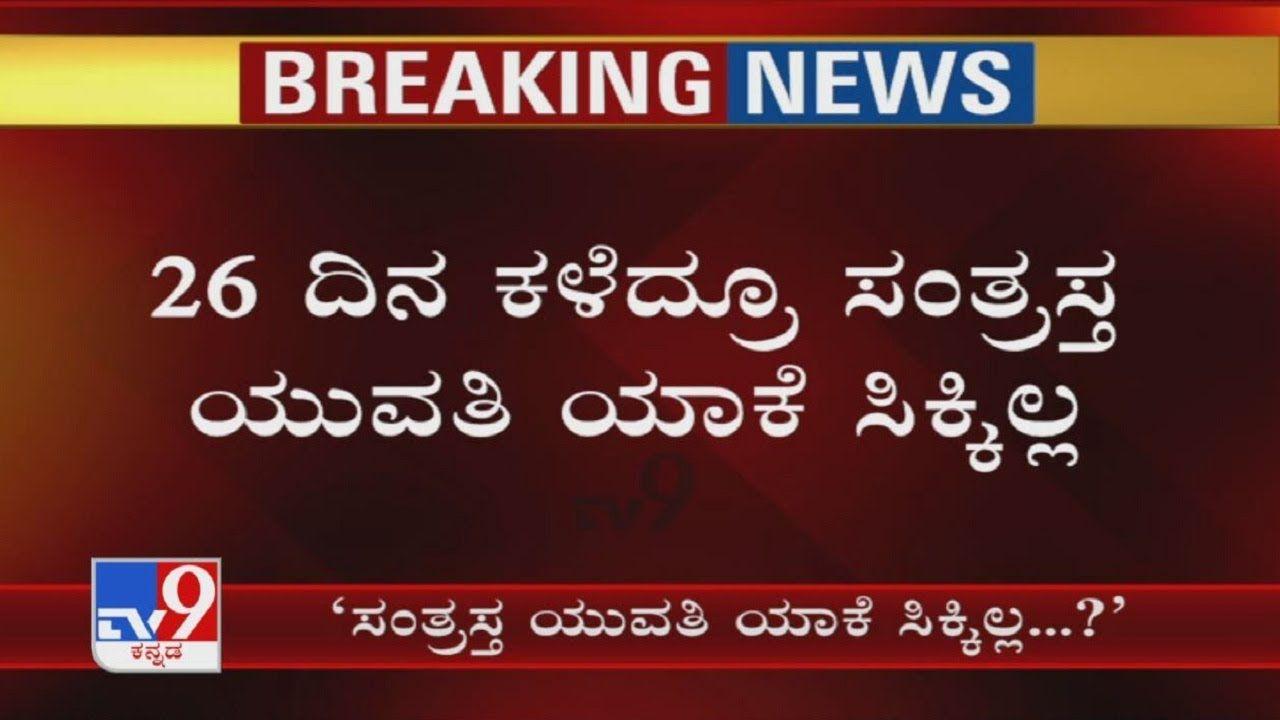 '26 ದಿನ ಕಳೆದ್ರೂ ಸಂತ್ರಸ್ತ ಯುವತಿ ಯಾಕೆ ಸಿಕ್ಕಿಲ್ಲ'; Siddaramaiah Tweets Against SIT In CD Case