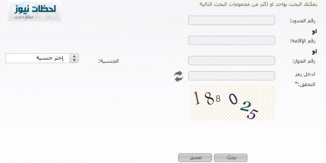 الاستعلام عن موظف وافد من مكتب العمل بضغطة زر Arab News Math