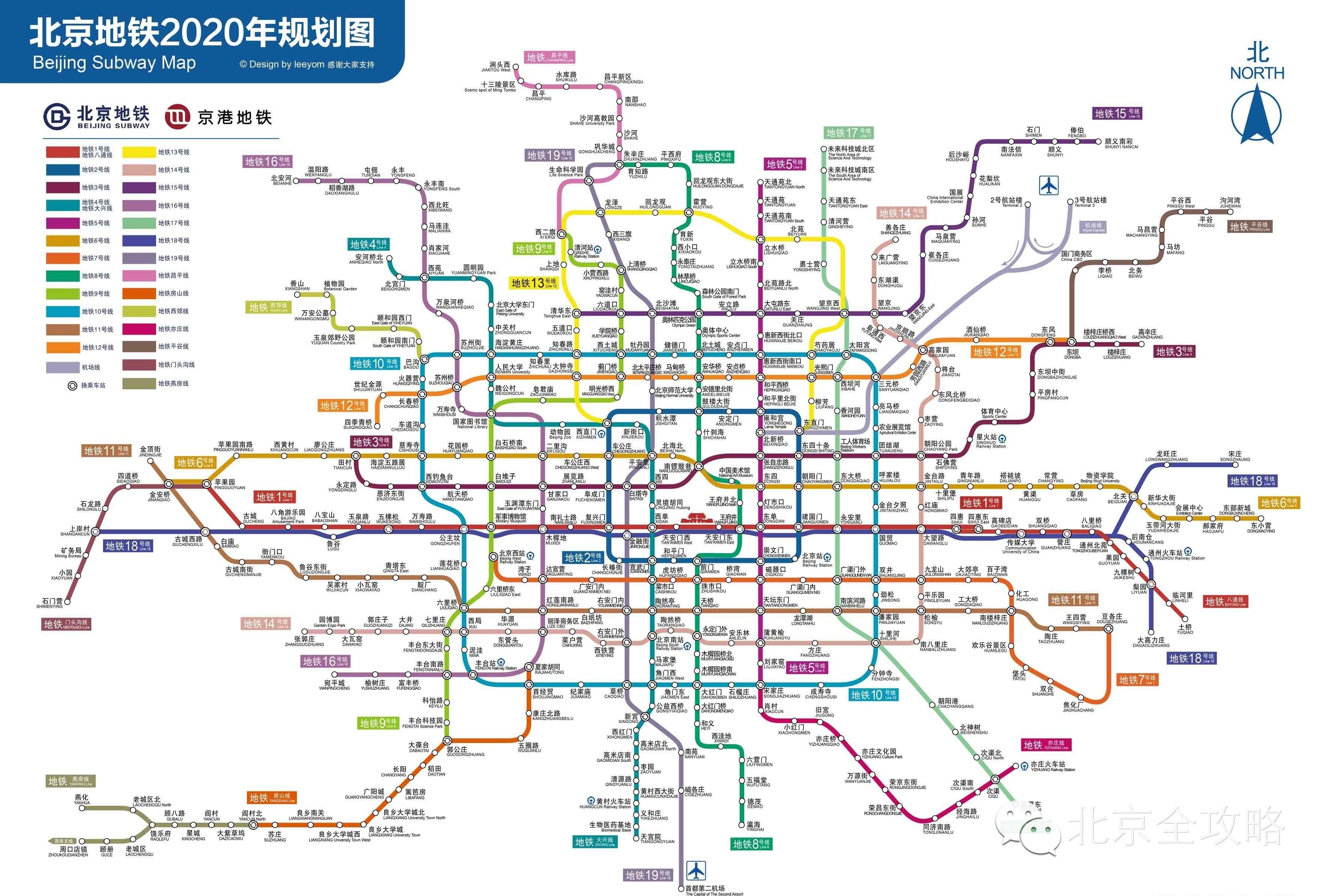 Beijing Subway Map Pdf.Beijing Metro Map Compressportnederland
