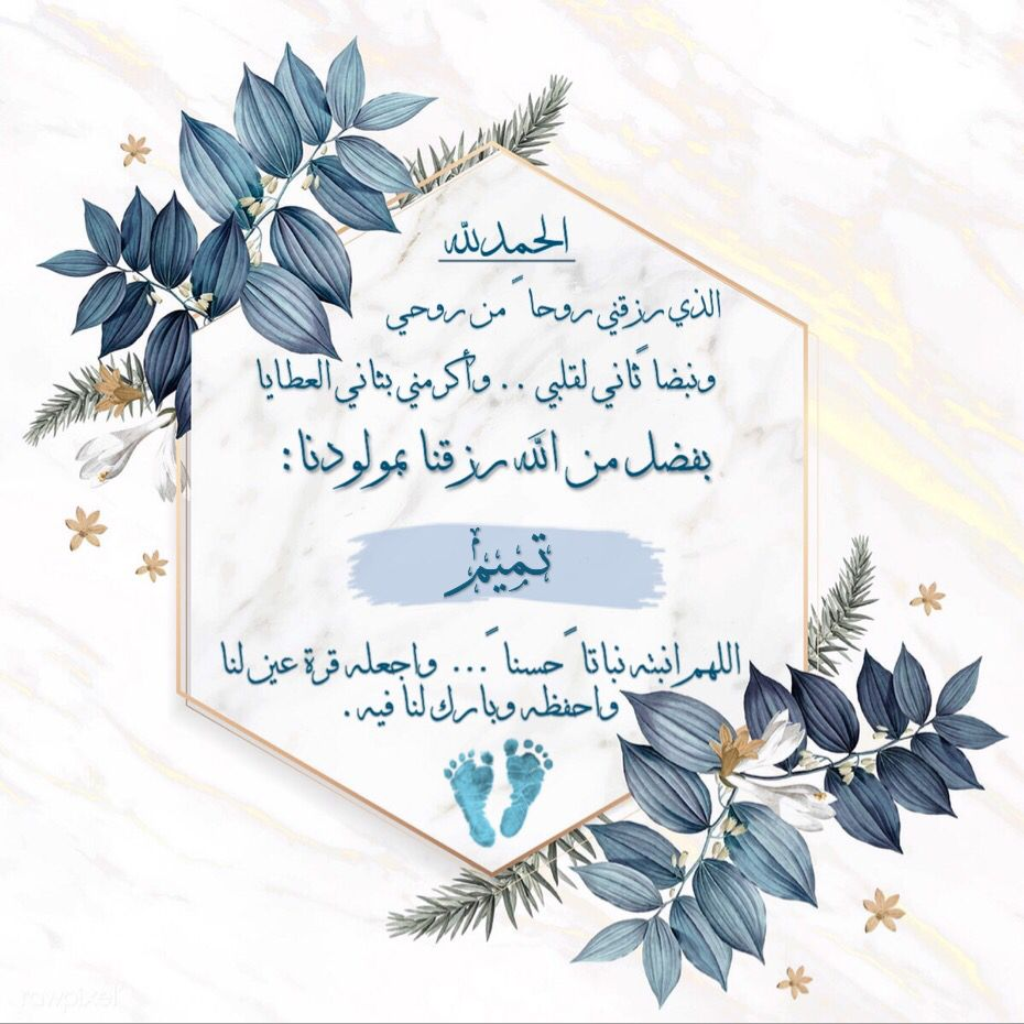 رمزيات مواليد صبي ولد مولود تبريكات بشاره لطلب واتس فقط 0500931800 Flower Graphic Prince Baby Shower Invitations Baby Boy Cards
