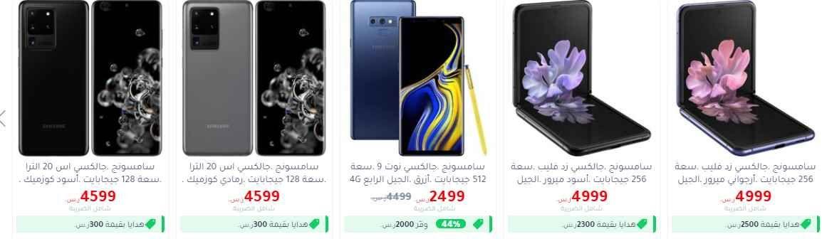 عروض مكتبة جرير علي اسعار الجوالات الاحد 14 يونيو 2020 عروض اليوم Phone Offer Saudi Arabia
