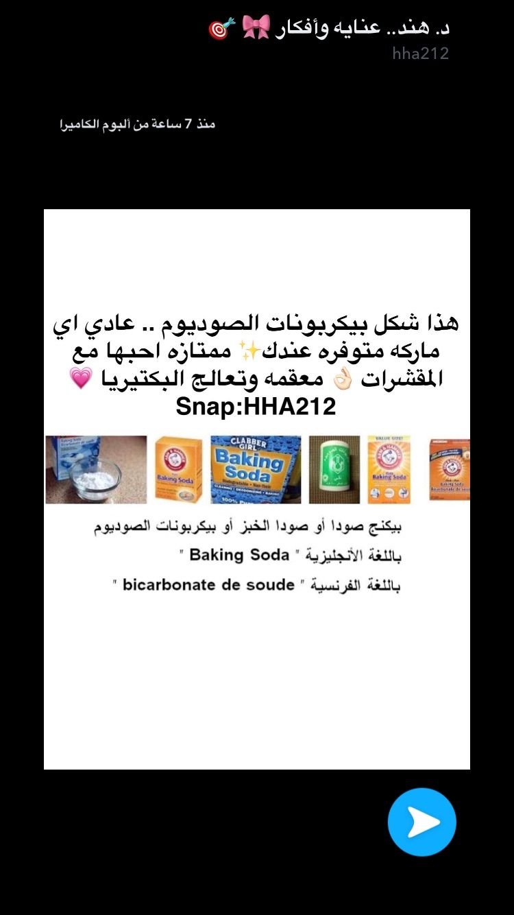 Pin By Shrooq Ali On عنايهـ Baking Soda Soda