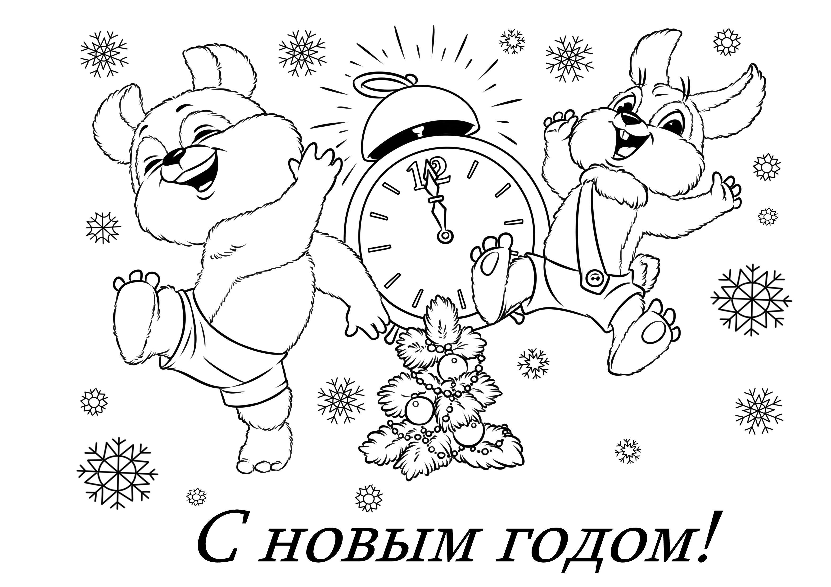 Раскраска открытки с новым годом
