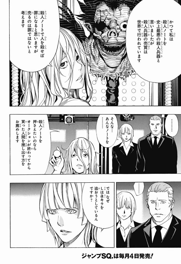 漫画バンク 約束のネバーランド16