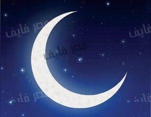 رؤية هلال رمضان 1437 2016وموعد أول أيام شهر الصوم فی مصر وكل الدول العربية Weather Screenshot Weather Screenshots