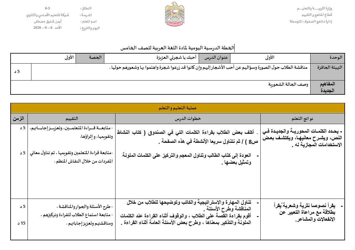 الخطة الدرسية اليومية درس احبك يا شجرتي العزيزة للصف الخامس مادة اللغة العربية
