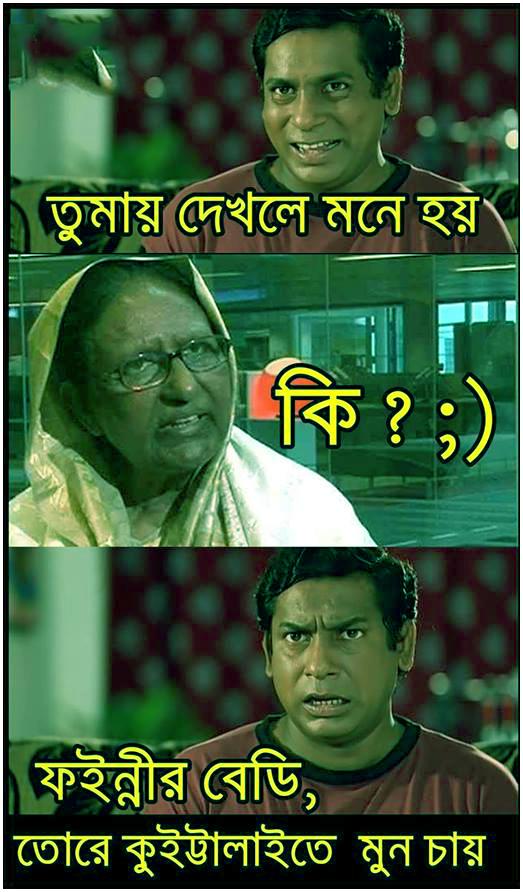 Funny Troll Bangla