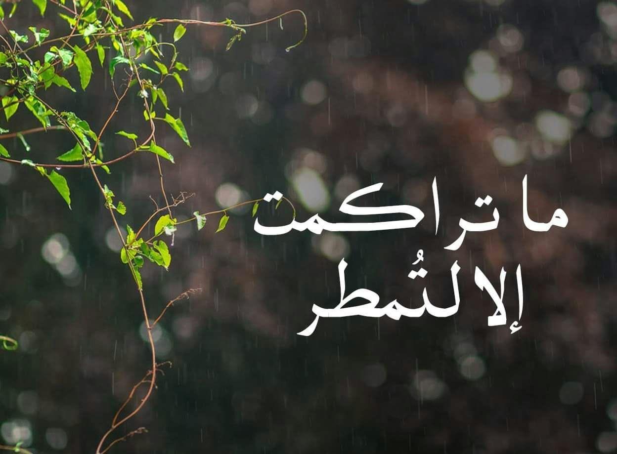 مواعظ خواطر إسلامية Islamic Quotes Quran Islamic Quotes Arabic Quotes