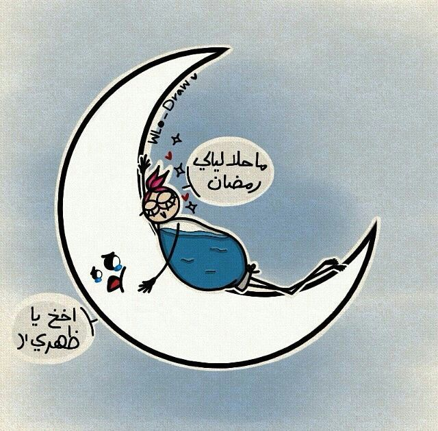 صور ليالي رمضان Sowarr Com موقع صور أنت في صورة Ramadan Cards Ramadan Kareem Ramadan Crafts