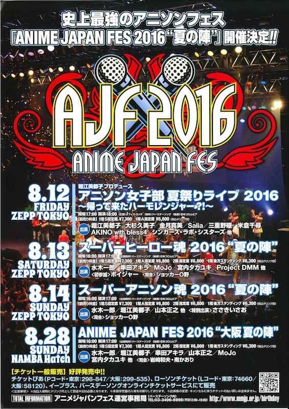 ライブ anime japan fes 2016 大阪 夏の陣 誕生日の歌 アニソン コンサート