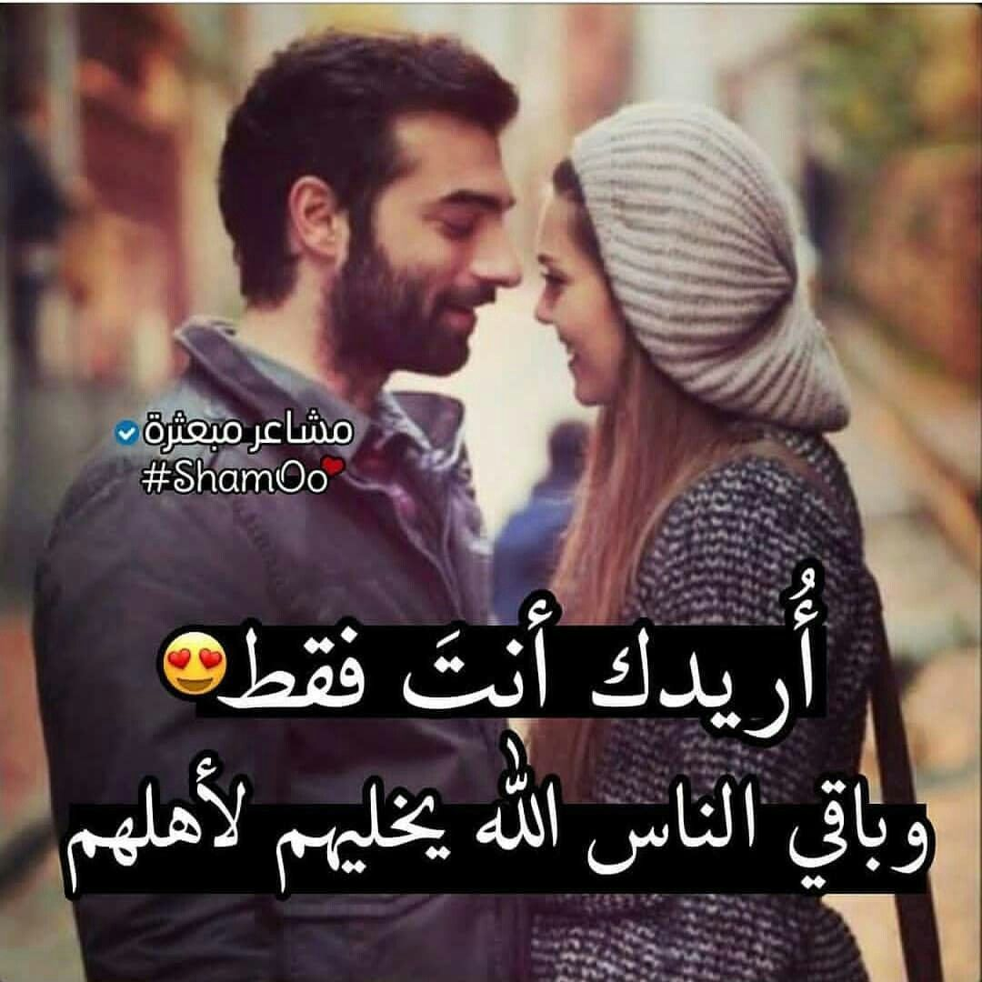 Pin By Narjas A On لك انت Arabic Love Quotes Love Words Arabic Words