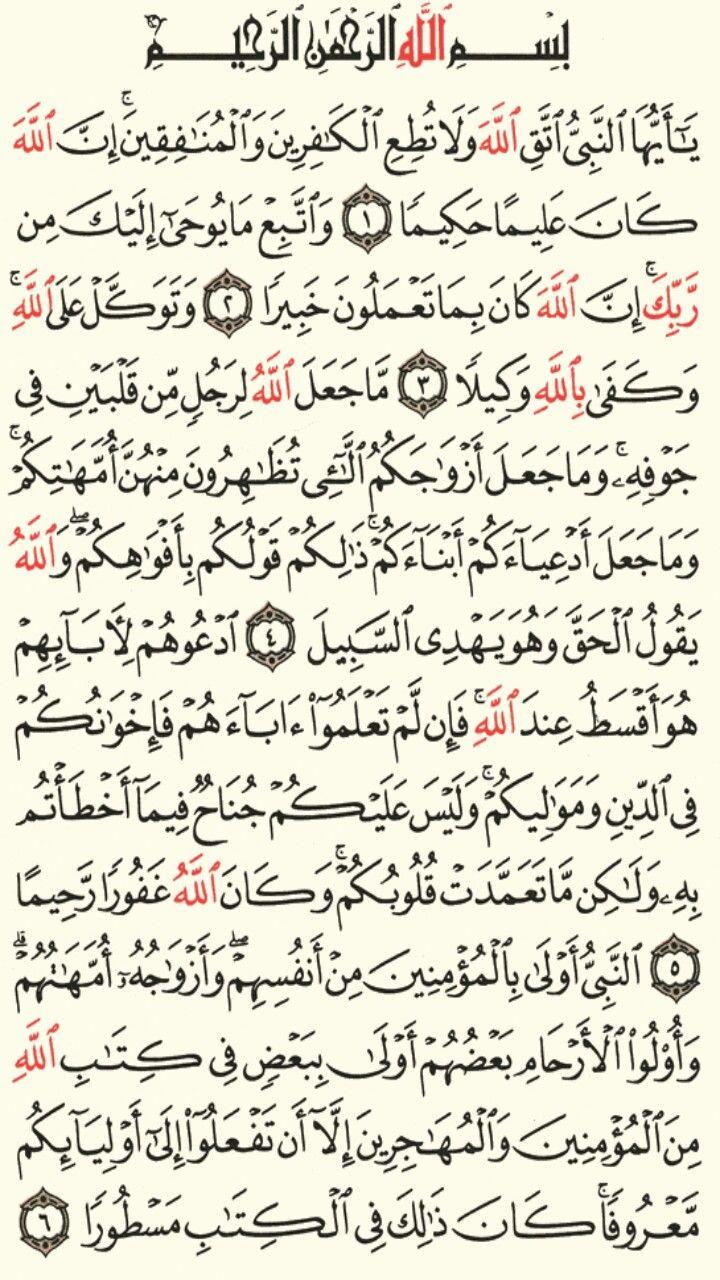 سورة الاحزاب الجزء الحادي والعشرون الصفحة 418 Quran Verses Math Equations