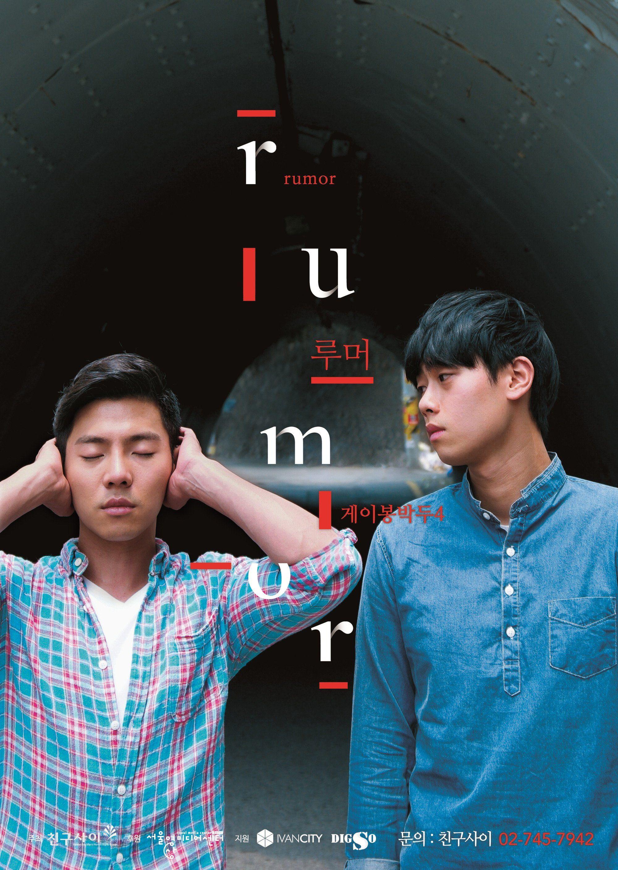 from Korbin japanese gay drama