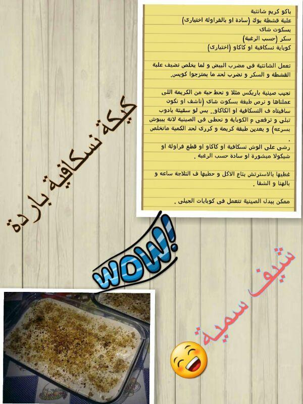 Pin By Soumaia Pinbook On الطبخ للجميع Food Kitchen