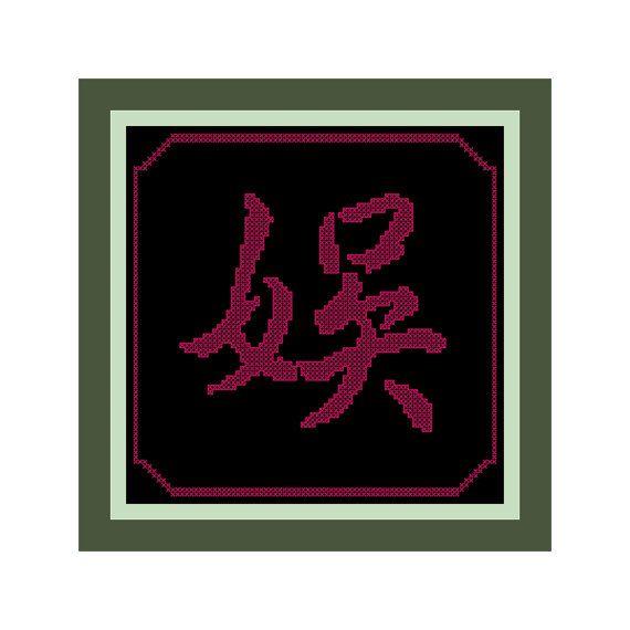 Joy Chinese Symbolkanji Cross Stitch Pattern Pdf Chinese