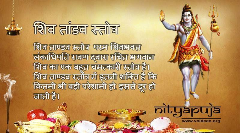 Shiv Tandav Stotra Shiv Tandav Meant To Be Devotions