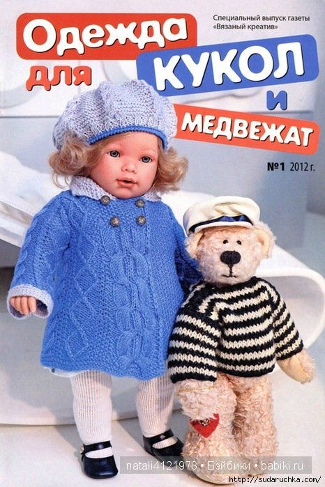 d8766c14447 Вязаная одежда для кукол и медвежат.   Мастер-классы