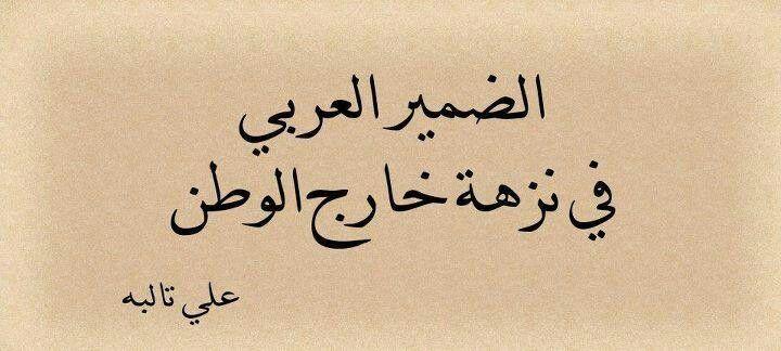 الضمير العربي في نزهة خارج الوطن True Words Words Quotes
