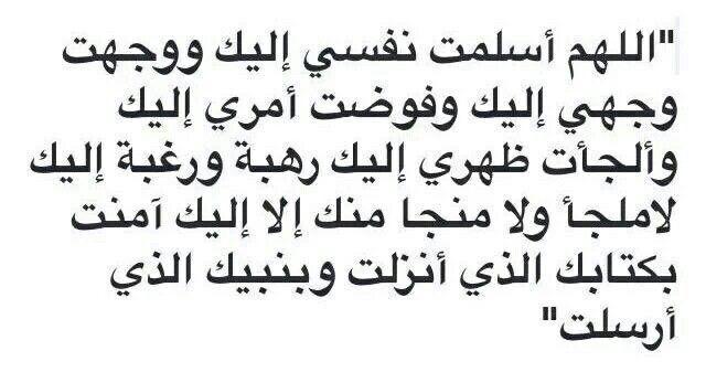 اللهم اسلمت نفسي اليك Arabic Quotes Quotes Arabic Calligraphy