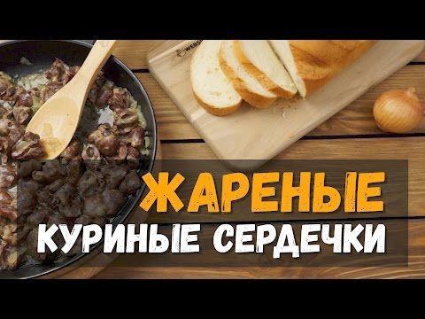 приготовление сердечек куриных на сковороде