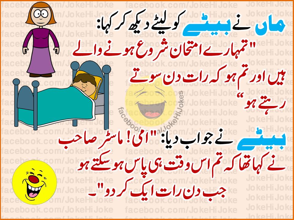 A Blog For Latest Urdu Columns Talk Shows News Urdu News Funny Videos Urdu Jokes Urdu Funny Picture Quotes Funny Jokes Funny Pictures Can T Stop Laughing