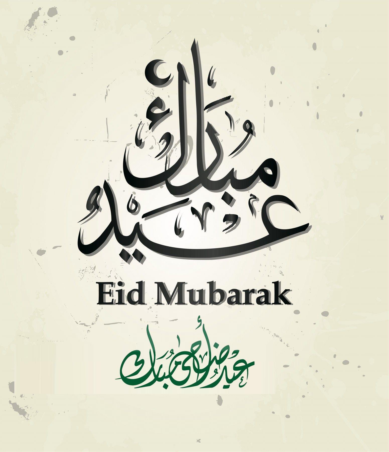 Eid Al Adha Photos Hd Eid Mubarak English Arabic The Raven
