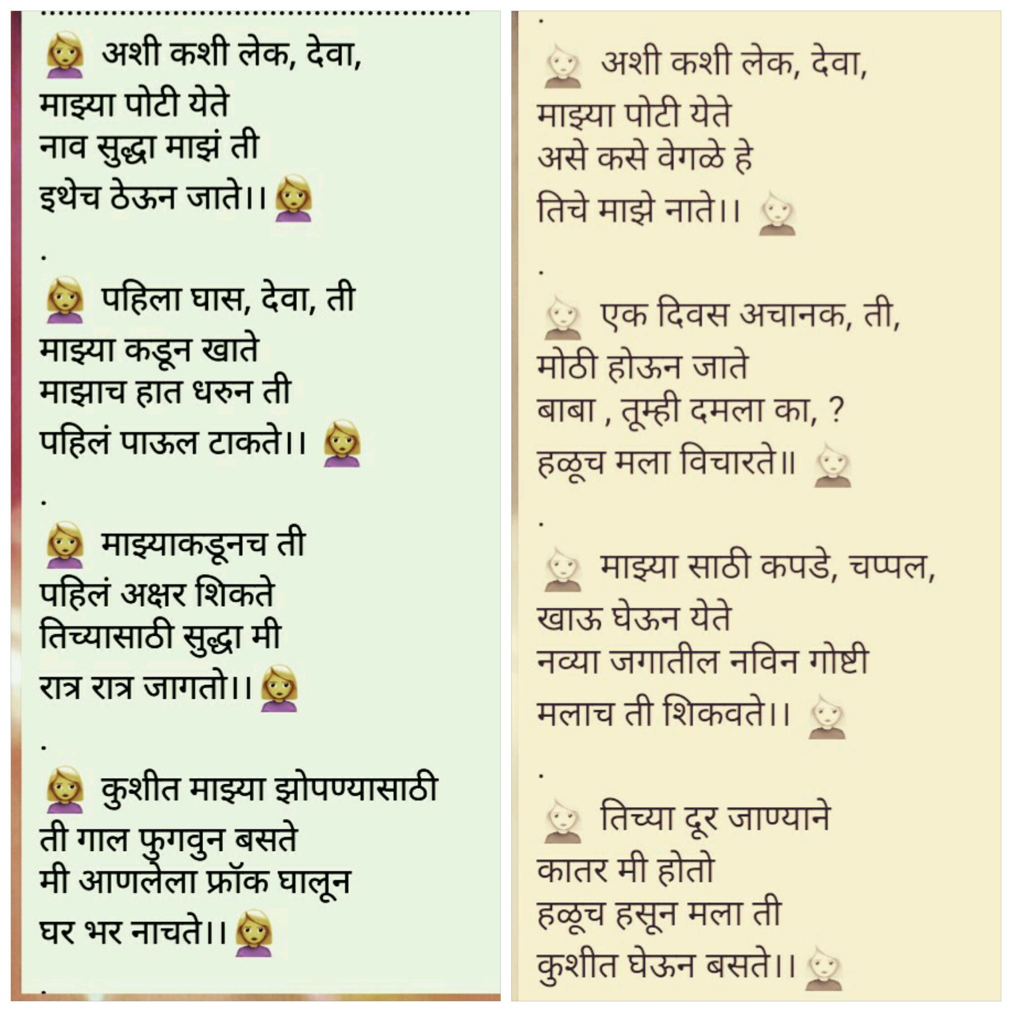 A beautiful marathi poem, a father on having a daughter