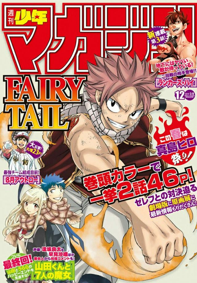 fairy tail dragon cry free