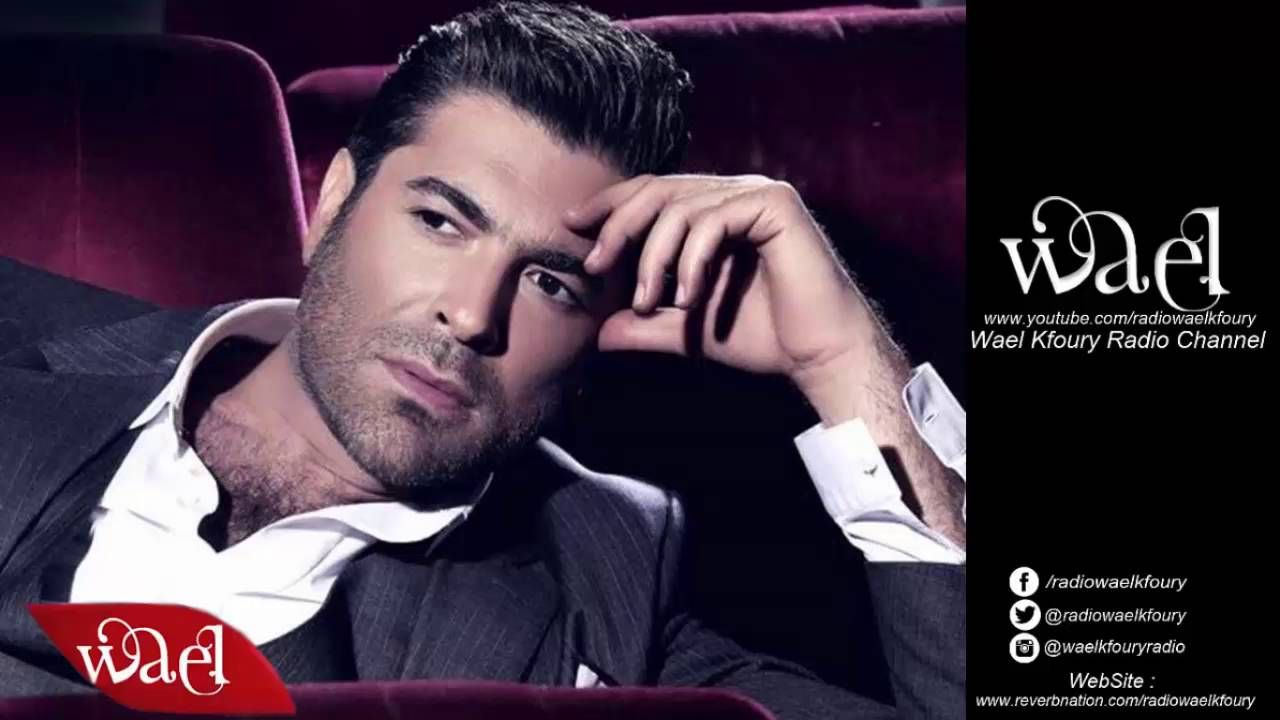 وائل كفوري غازلني Wael Kfoury Ghazelni Wael Kfoury Arab Beauty European Men