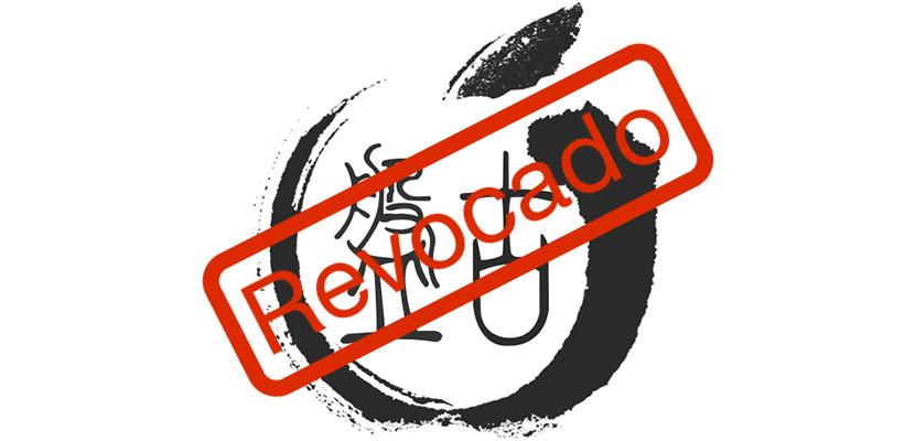 Apple revoca algunos certificados usados en el jailbreak de iOS 9.3.3 vía Safari - http://paraentretener.com/apple-revoca-algunos-certificados-usados-en-el-jailbreak-de-ios-9-3-3-via-safari/